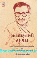 Satyaghatnani Sugandh (Pandit Deendayal Upadhyayni Jivankatha)