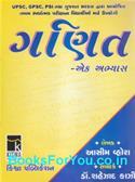 Spardhatmak Pariksha Mate Ganit Ek Abhyas (Latest Edition)