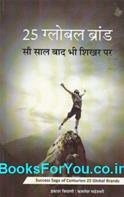 25 Global Brands (Hindi Translation of Success Saga of Centurion 25 Global Brands)