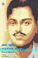 Vishwanath Vaishampayan