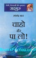 Anand Laher Chaho Aur Pa Lo (Hindi)