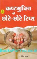 Kashtamukti Ke Chhote Chhote Tips (Hindi)