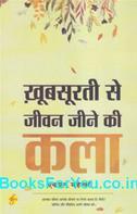 Khubsurti Se Jivan Jeene Ki Kala (Hindi)