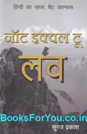 Not Equal To Love (Hindi)