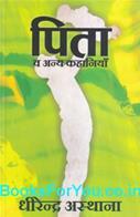 Pita Va Anya Kahaniyan (Hindi)