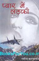 Pyar Mein Ladki (Hindi)