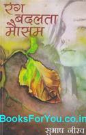 Rang Badalta Mausam (Hindi)