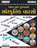 Bharat ane Gujaratno Sanskrutik Varso (Latest Edition 2017)