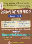 GPSC Varg 1 ane 2 Bharti Pariksha Mate Samanya Abhyas Paper 2 Subject Code CSP 2 (Latest Edition)