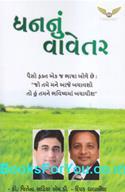 Dhannu Vavetar (Gujarati)