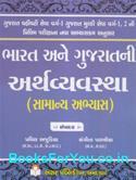GPSC Varg 1 Ane 2 Prelim Pariksha Mate Bharat Ane Gujaratni Arthvyavastha (Latest Edition)