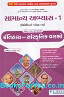GPSC Varg 1 Ane 2 Prelim Pariksha Mate Bharat Ane Gujaratno Itihas Ane Sanskrutik Varso (Latest Edition)