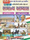 GPSC Varg 1 Ane 2 Prelim Pariksha Mate Samanya Abhyas Paper 1 (Latest Edition)