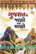 Gujaratne Jano Ane Mano (History)
