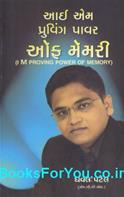 I Am Proving Power of Memory (Gujarati)