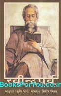 Ravindra Parva (Gujarati Book)