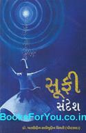 Sufi Sandesh (Gujarati)