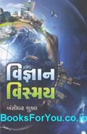 Vigyan Vismay (Gujarati)