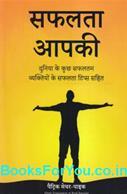 Safalta Aapki (Hindi Translation of Real Success)