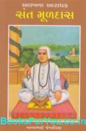 Alakhna Aradhak Sant Muldas (Gujarati)