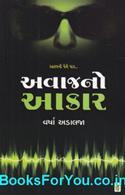 Avajno Aakar (Gujarati Navalkatha)