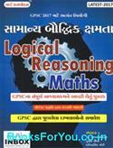 GPSC Pariksha Mate Logical Reasoning Maths In Gujarati (Latest Edition)