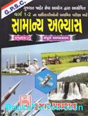 GPSC Varg 1 ane 2 Prelim Pariksha Mate Samanya Abhyas Prashnapatra 2 (Latest Edition 2017)