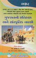 Gujaratno Itihas Ane Sanskrutik Varso (Latest Edition)