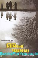 Timirna Padchhaya (Gujarati Navalkatha)