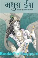 Mathura Ish (Dharma Aur Rashtra Utthan Ki Gatha)