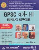 GPSC General Studies Samanya Abhyas (Latest Edition)