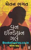 One Indian Girl (Gujarati Edition)