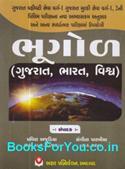 GPSC Pariksha Mate Gujarat Bharat ane Vishwani Bhugol (Latest Edition)