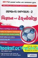 GPSC Varg 1 ane 2 Pariksha Mate Samanya Abhyas Paper 2 Vigyan ane Technology (Latest Edition)