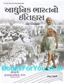 Spardhatmak Pariksha Mate Adhunik Bharatno Itihas Ek Vishleshan (Latest Edition)