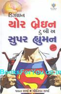 Design Your Brain To Be A Super Human Roots of NLP (Gujarati Edition)