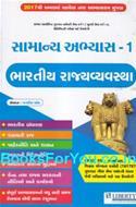 GPSC Prelim Pariksha Mate Samanya Abhyas Paper 1 Bharatiya Rajyavyavastha (Latest Edition)
