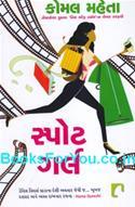 Spot Girl (Gujarati Edition)