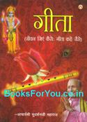 Gita Jivan Jiye Kaise Gita Kahe Vaise (Hindi)