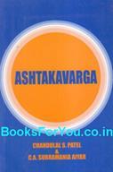 Ashtakavarga (English Book)