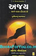 Ajay Duryodhannu Mahabharat (Gujarati Translation of Ajaya)