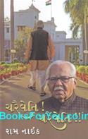 Charaiveti Charaiveti (Biography of Ram Naik In Gujarati)