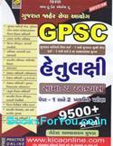 GPSC Prelim Pariksha Mate Samanya Abhyas Paper 1 Ane 2 9500 Hetulakshi Prashno Jawab Sathe (Latest Edition)