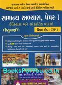 GPSC Prelim Pariksha Mate Samanya Abhyas Paper 1 Itihas Ane Sanskrutik Varso Hetulakshi Prashno Jawab Sathe (Latest Edition)