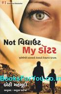 Not Without My Daughter (Gujarati Edition)