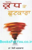 Krodh Se Chhutkara (Punjabi Edition)