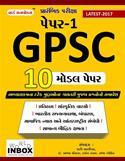 GPSC Prelim Pariksha Paper 1 ane 2 Mate Model Paper Set (Latest Edition)