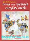 Bharat ane Gujaratno Sanskrutik Varso Ek Parichay (Latest Edition)