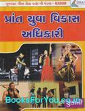 GSSSB Prant Yuva Vikas Adhikari Bharti Pariksha Mate Gujarati Book (Latest Edition)