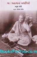 Kasturba Mahatmana Ardhangini (Gujarati Book)